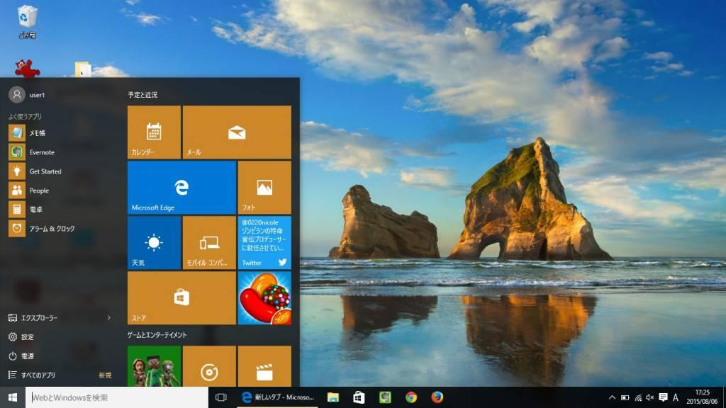 Windows10 インターフェース