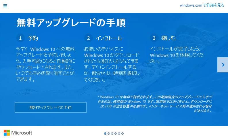 Windows10 アップグレード
