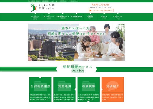 熊本相続研究センター様