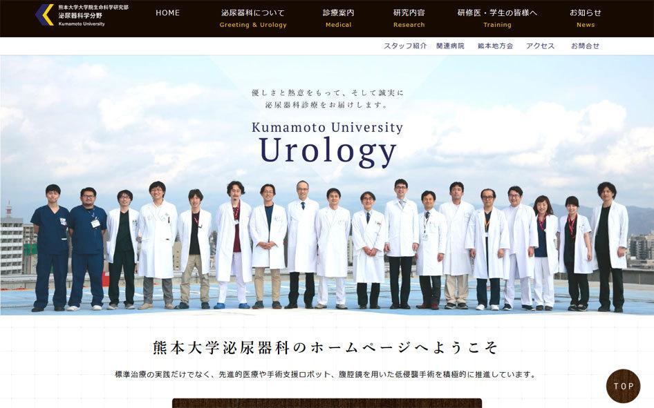熊本大学大学院生命科学研究部泌尿器科学分野様